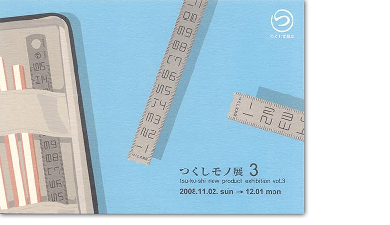 t2_tsukushi15