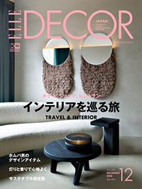 Elle Decor Dec. 2018