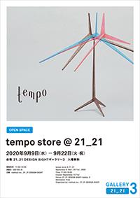 tempo_2121_s